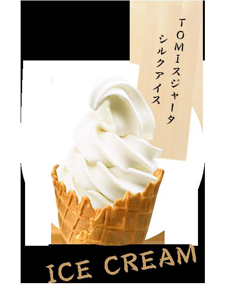 シルクアイス